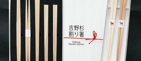 吉野杉箸商工業協同組合